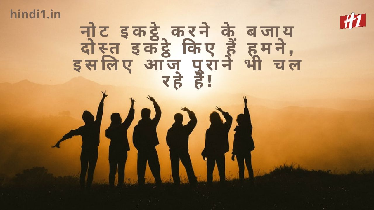 Best Friend Quotes in Hindi for Girl and Boy3