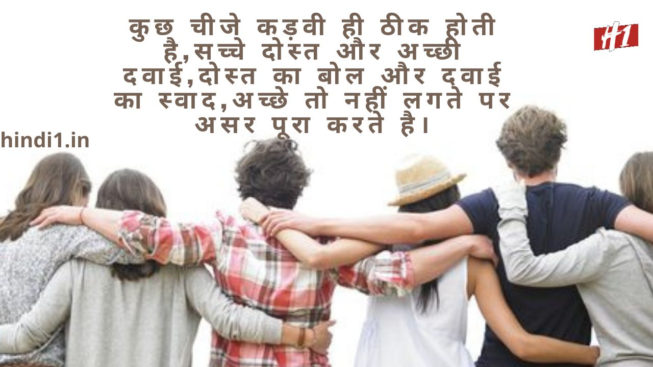 Emotional Friendship Quotes In Hindi1