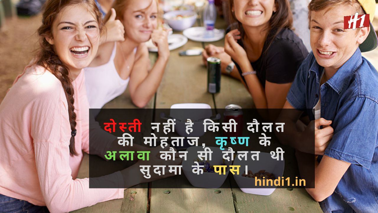 Emotional Friendship Quotes In Hindi2