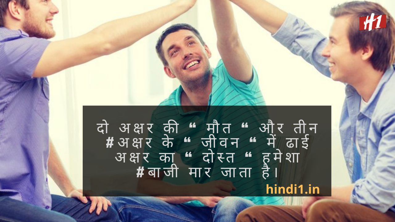 Emotional Friendship Quotes In Hindi3