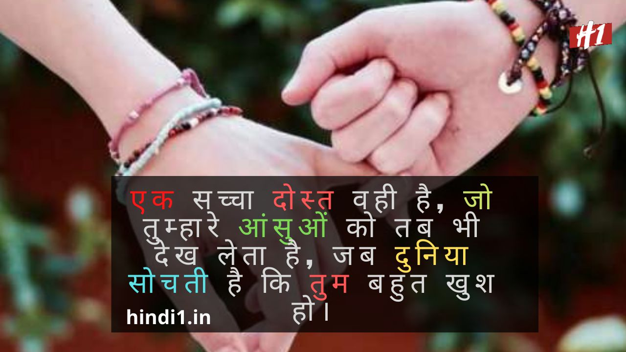 Friendship Quotes In Hindi5
