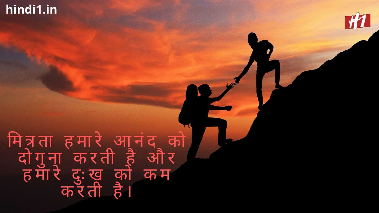 Friendship Quotes In Hindi6