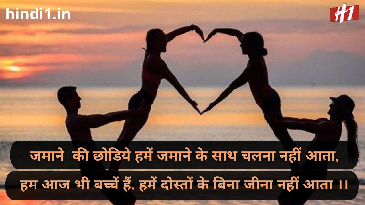 royal friendship status in hindi3