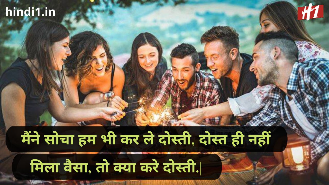friends forever status in hindi1