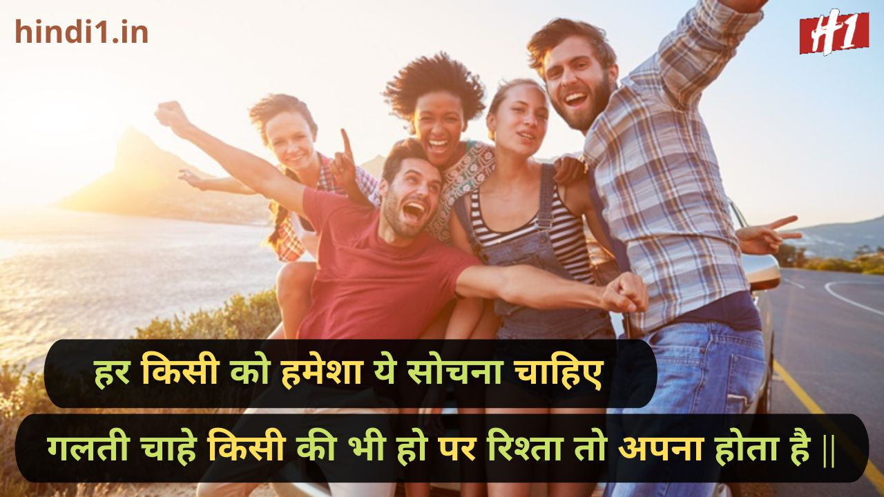 friends forever status in hindi2