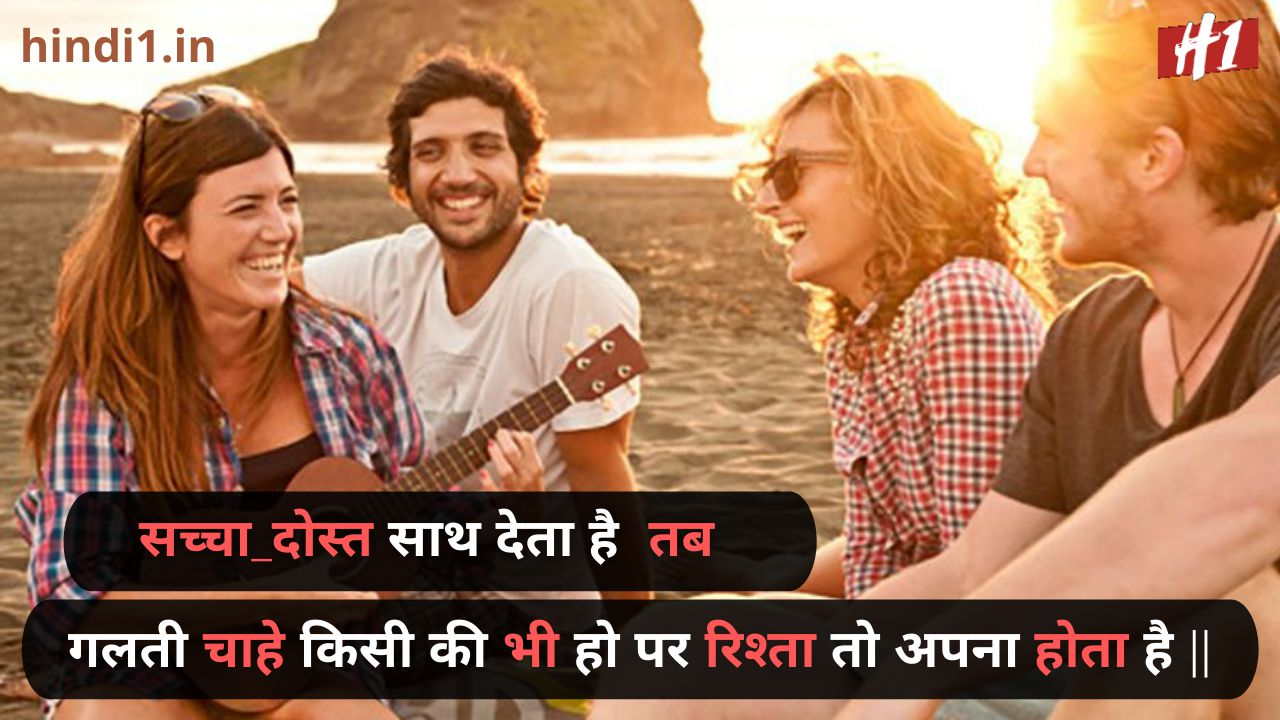 friends forever status in hindi3