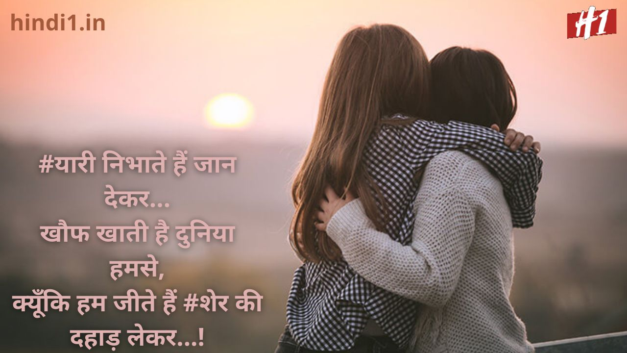 friends forever status in hindi4