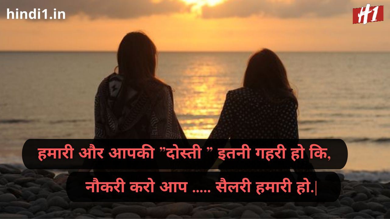 friends forever status in hindi5
