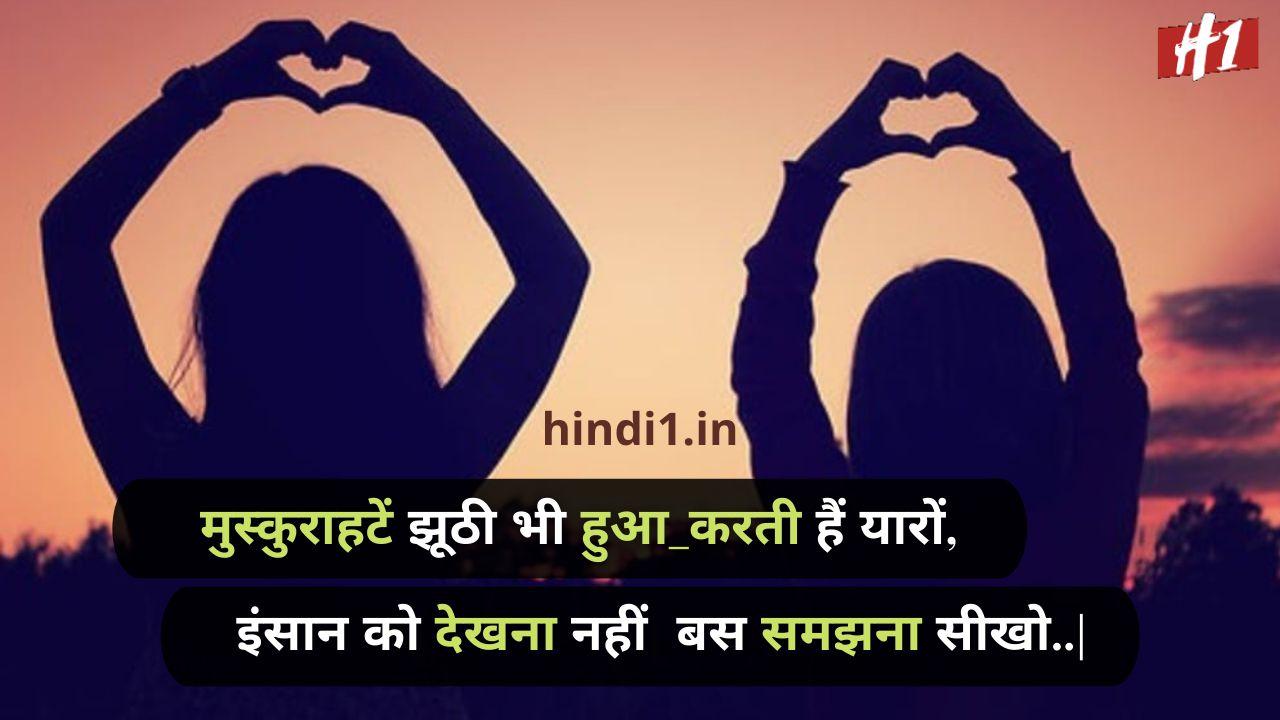 2 line dosti status in hindi attitude3