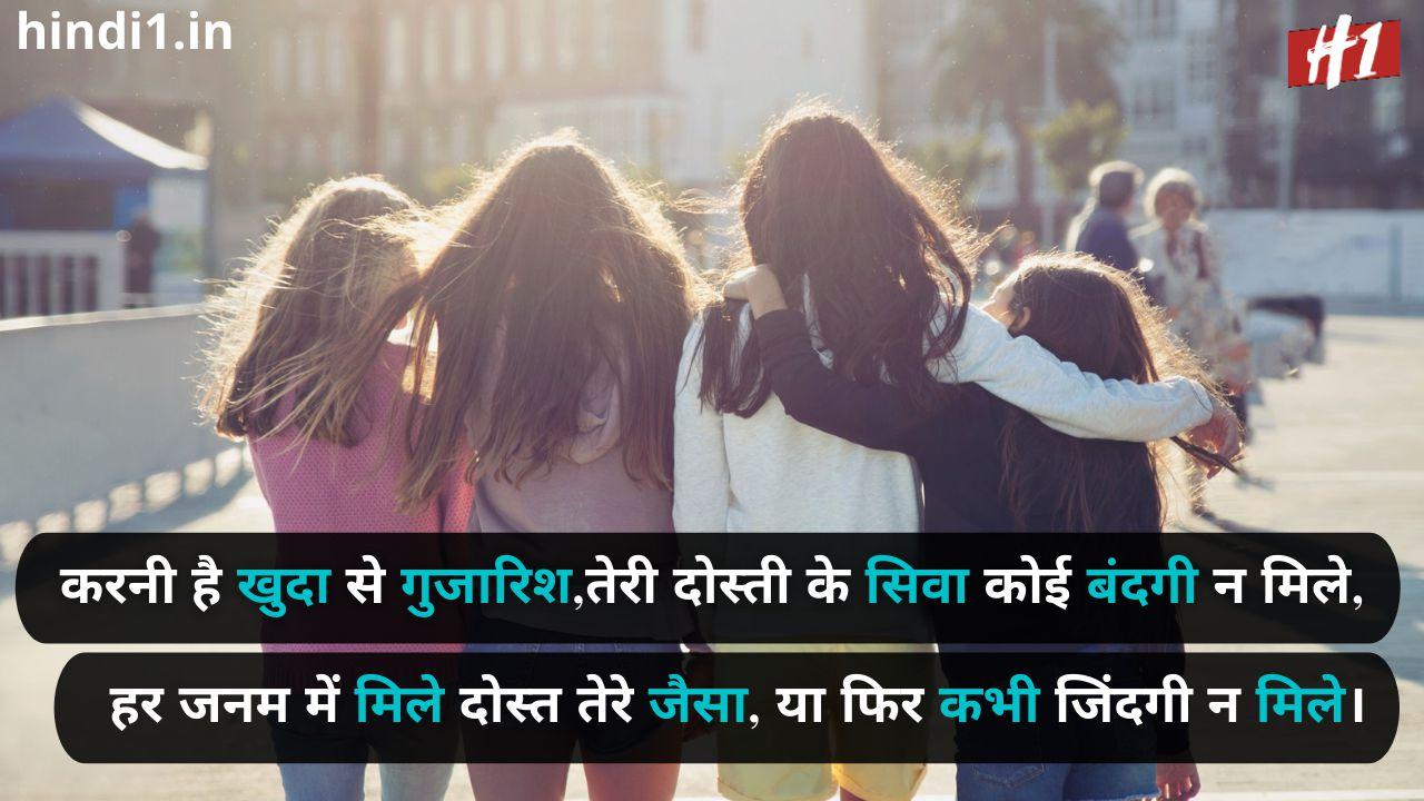 2 line dosti status in hindi attitude4