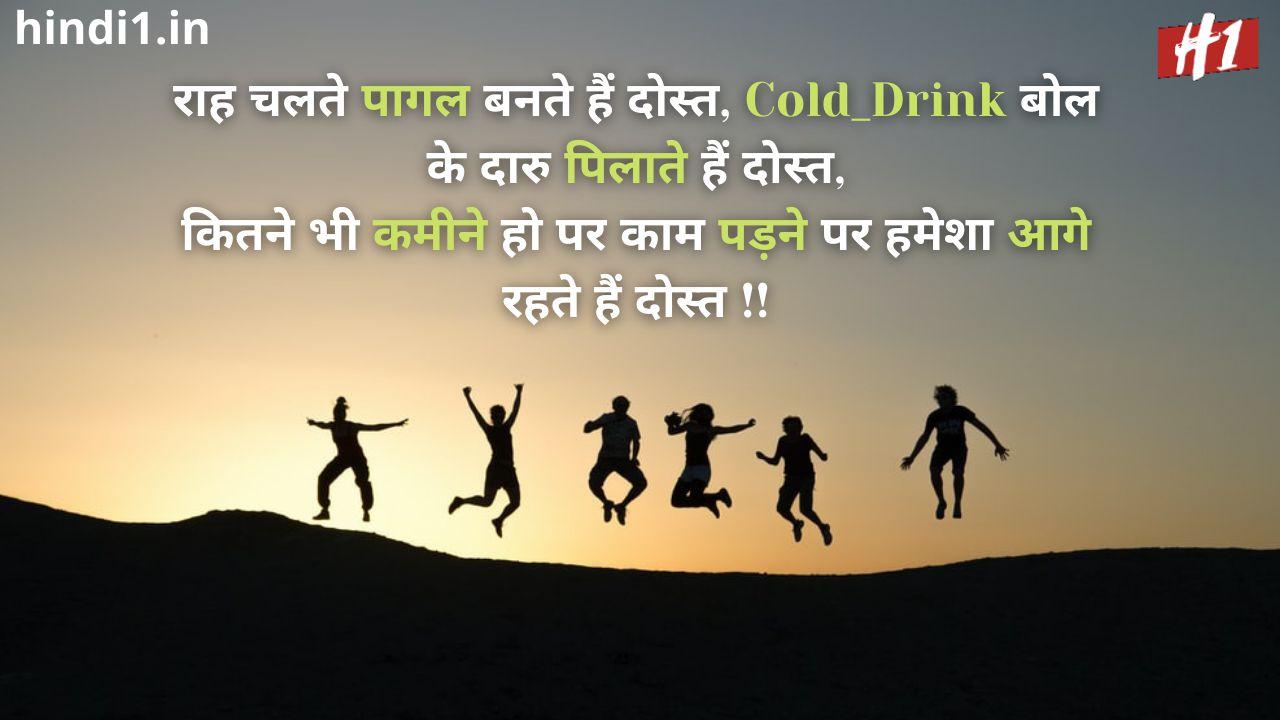2 line dosti status in hindi attitude5