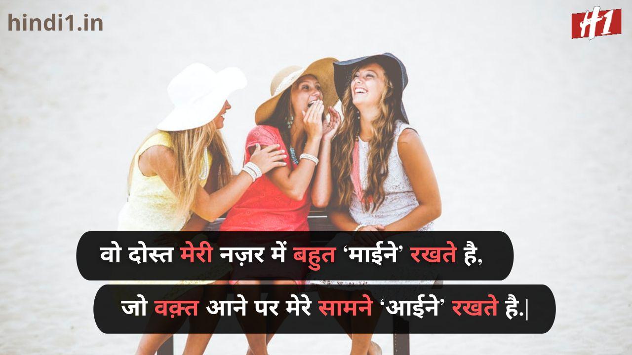 2 line dosti status in hindi attitude6