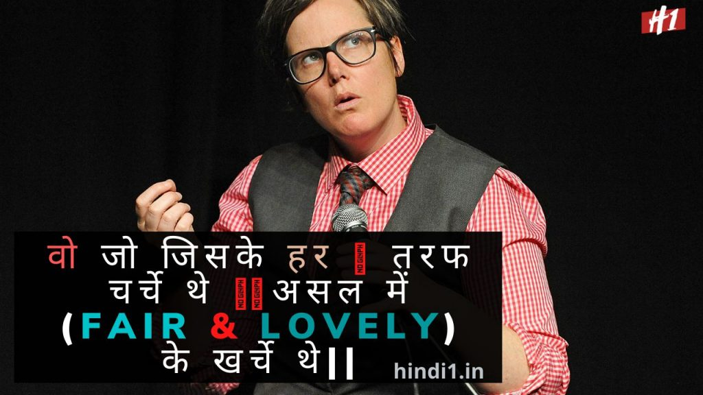 Funny Quotes In Hindi For Girl And Boy1