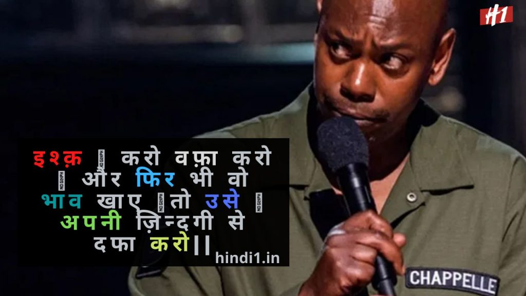 Funny Quotes In Hindi For Boy