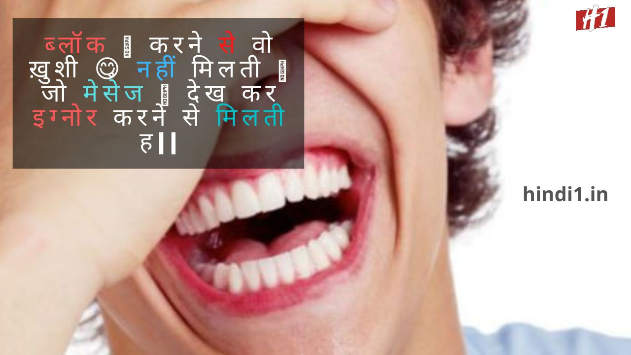 Funny Quotes In Hindi1