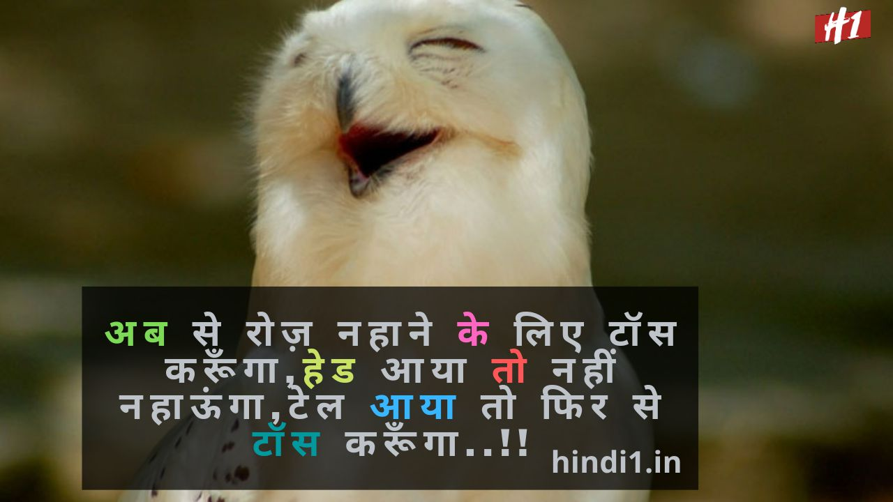 Funny Quotes In Hindi For Whatsapp And Facebook1