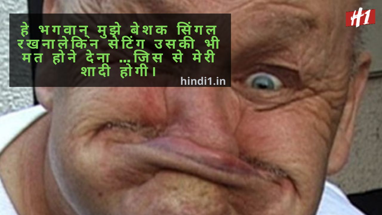 Funny Quotes In Hindi For Whatsapp And Facebook2
