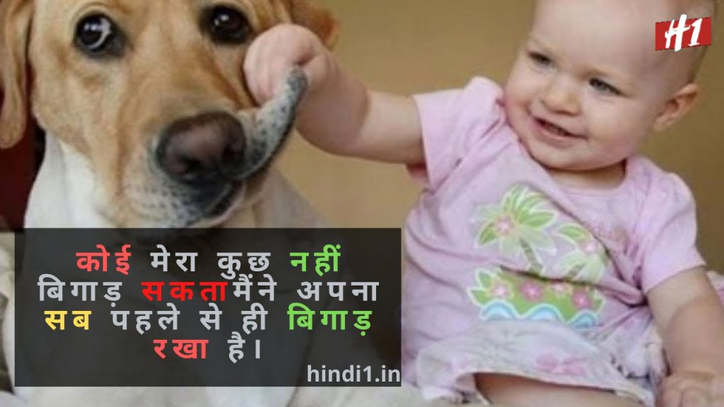 Funny Quotes In Hindi For Friends1