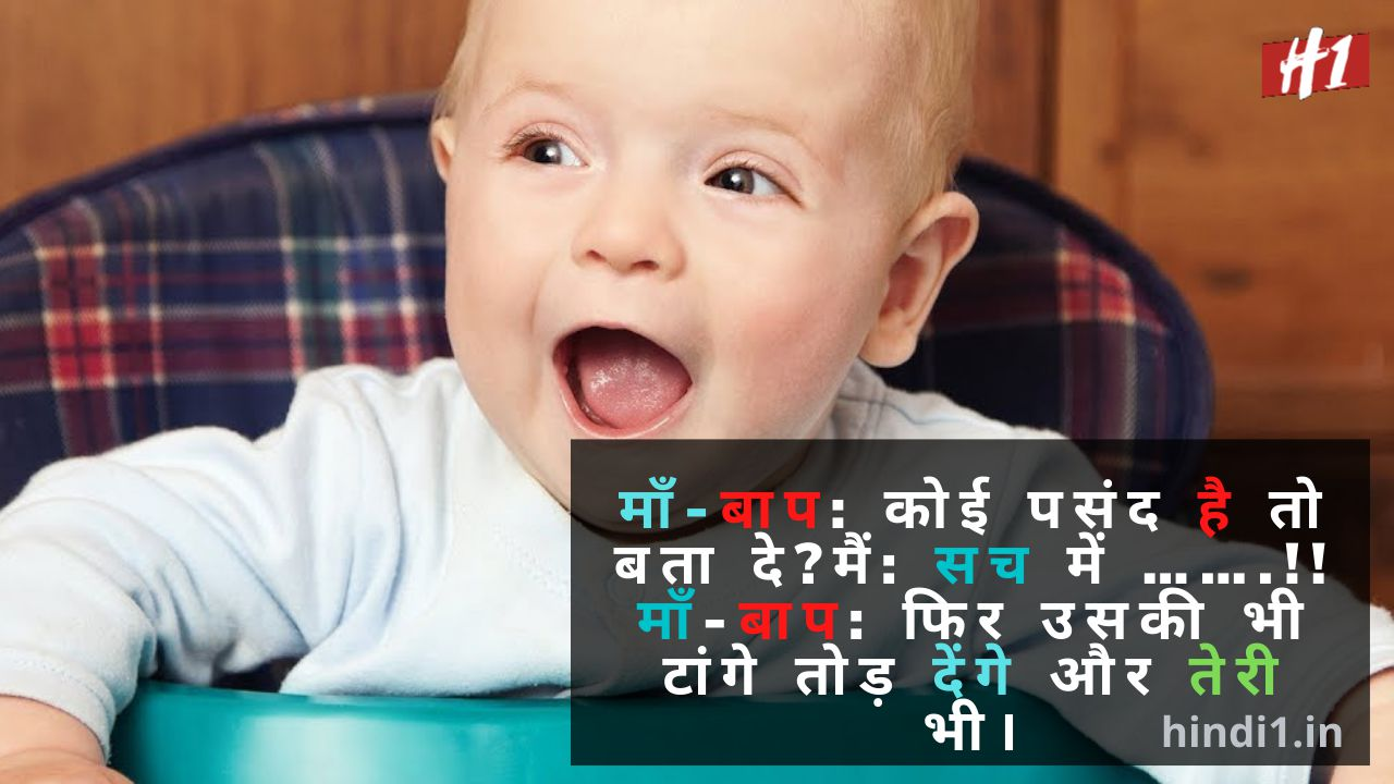 Funny Quotes In Hindi For Friends2