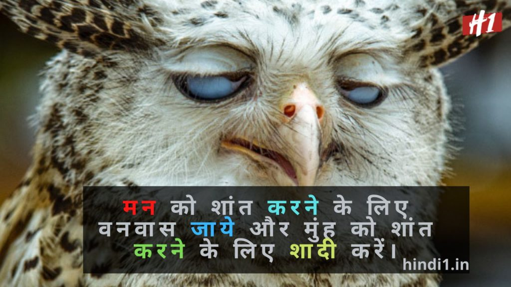 Funny Thoughts In Hindi3