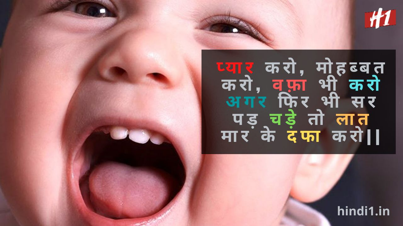 Funny Thoughts In Hindi4