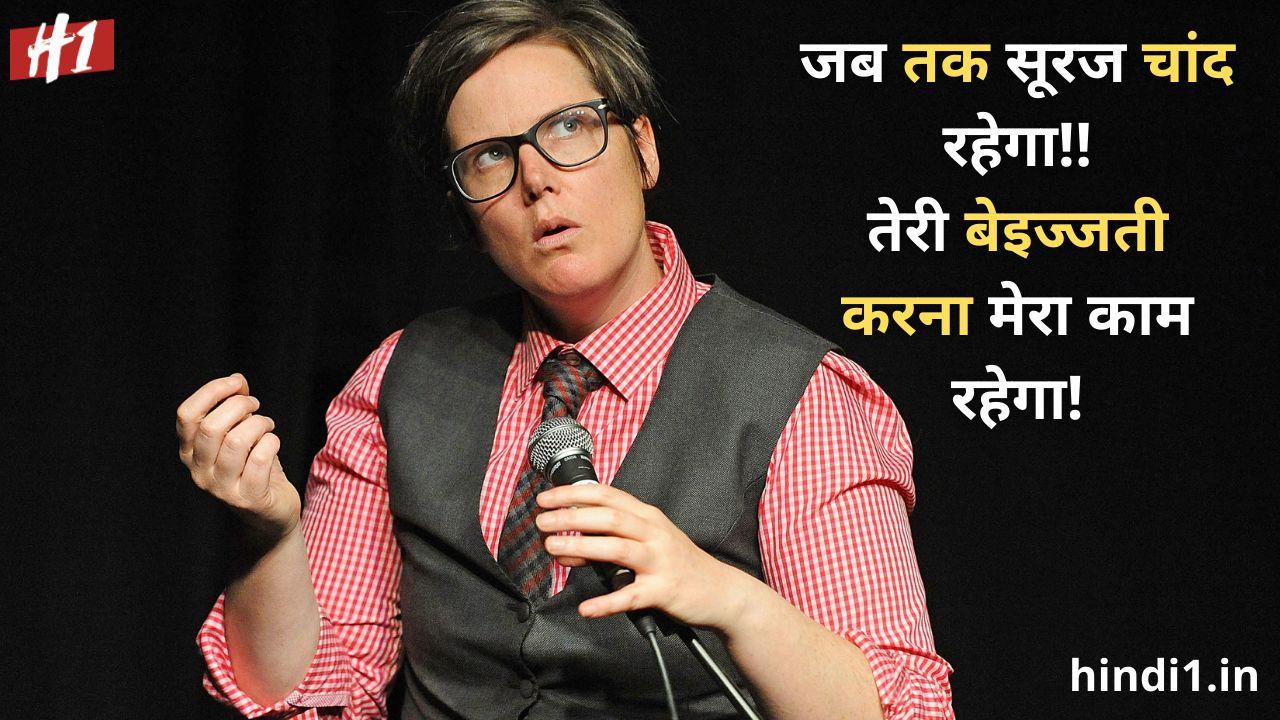 funny attitude status in hindi2