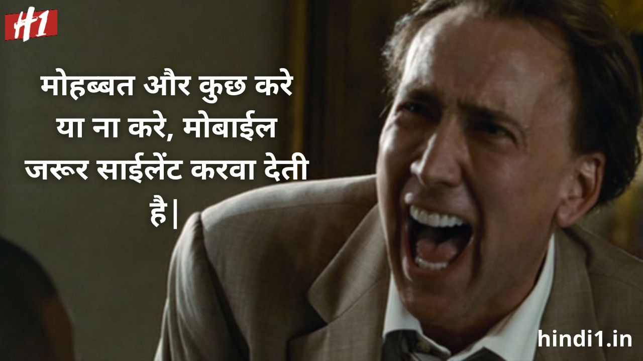 funny status in hindi 2 line5