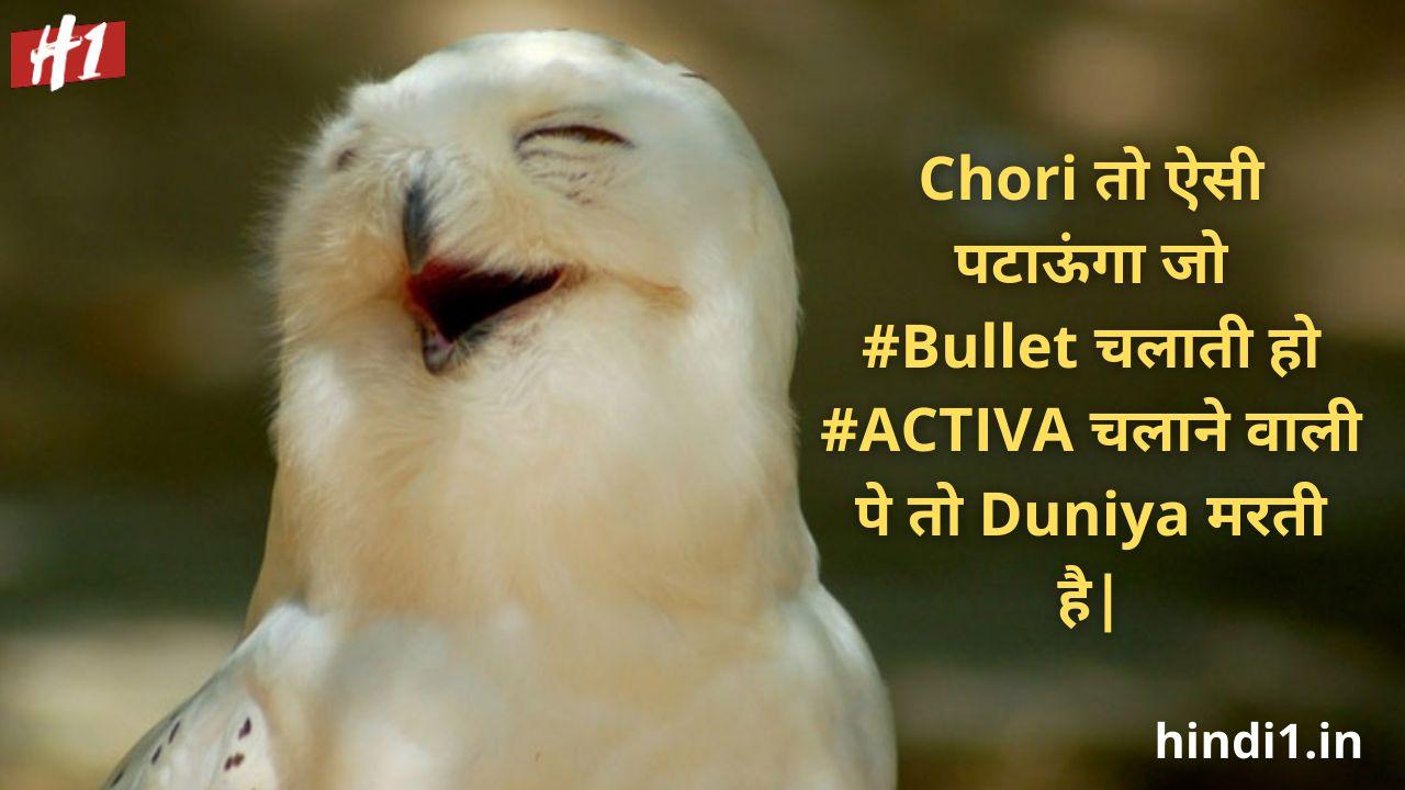 funny status in hindi 2 line4