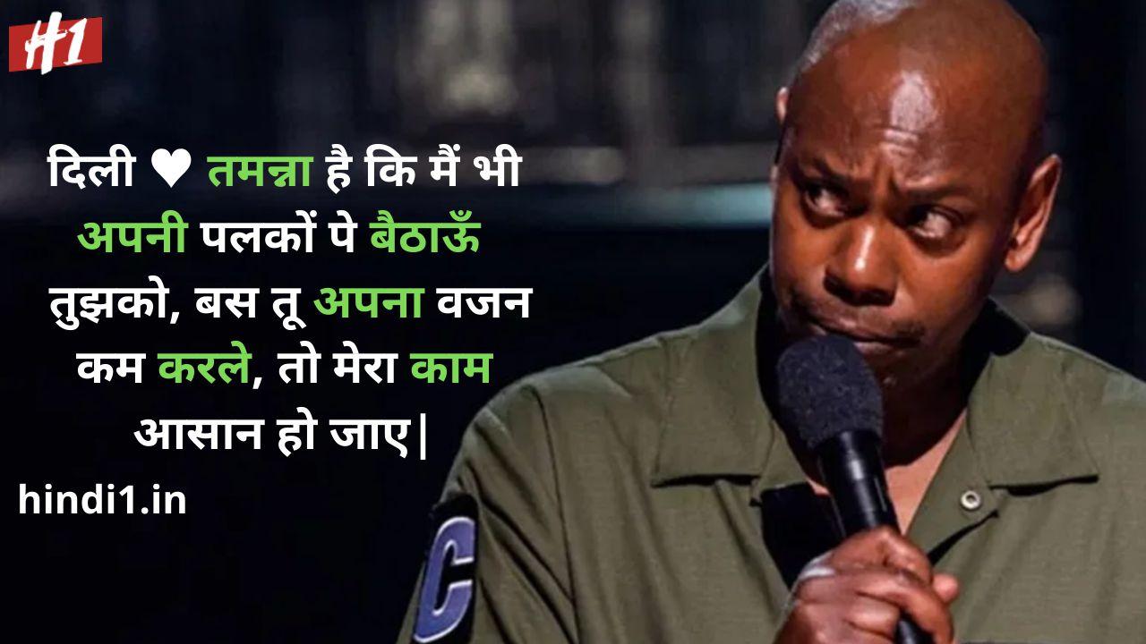 funny status in hindi 2 line3