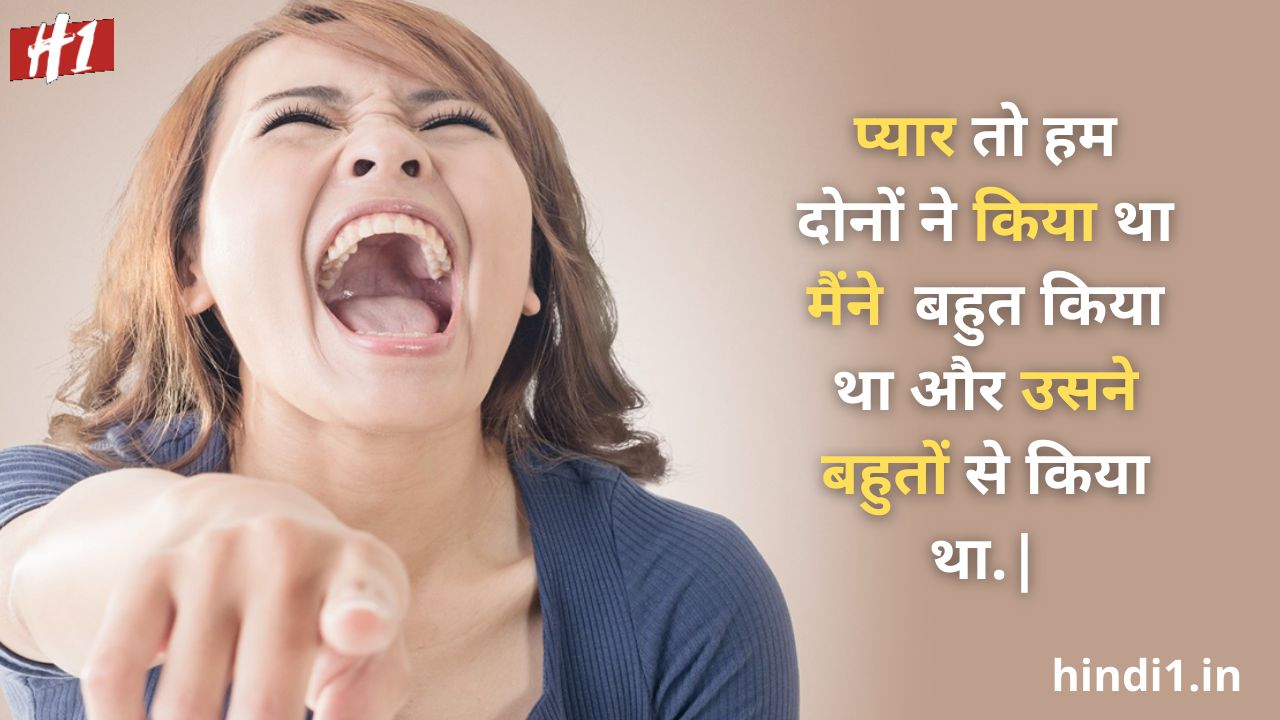 funny status in hindi 2 line1