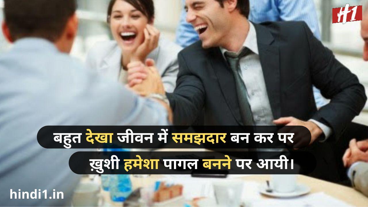 instagram funny status in hindi2