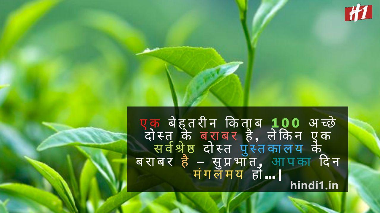 Good Morning Quotes In Hindi9