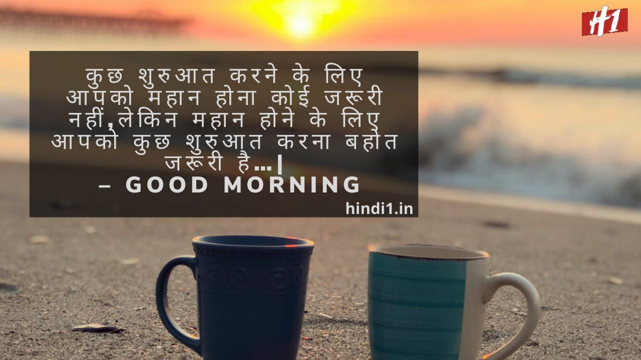 Good Morning Quotes In Hindi For WhatsApp2