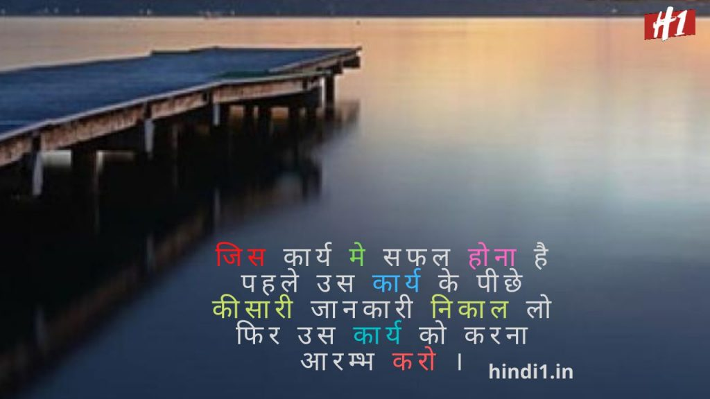 Good Morning Quotes In Hindi For WhatsApp3