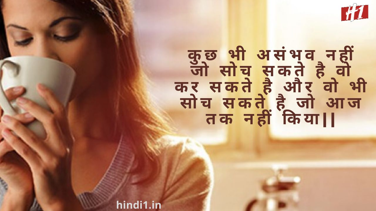 Good Morning Quotes In Hindi For WhatsApp4