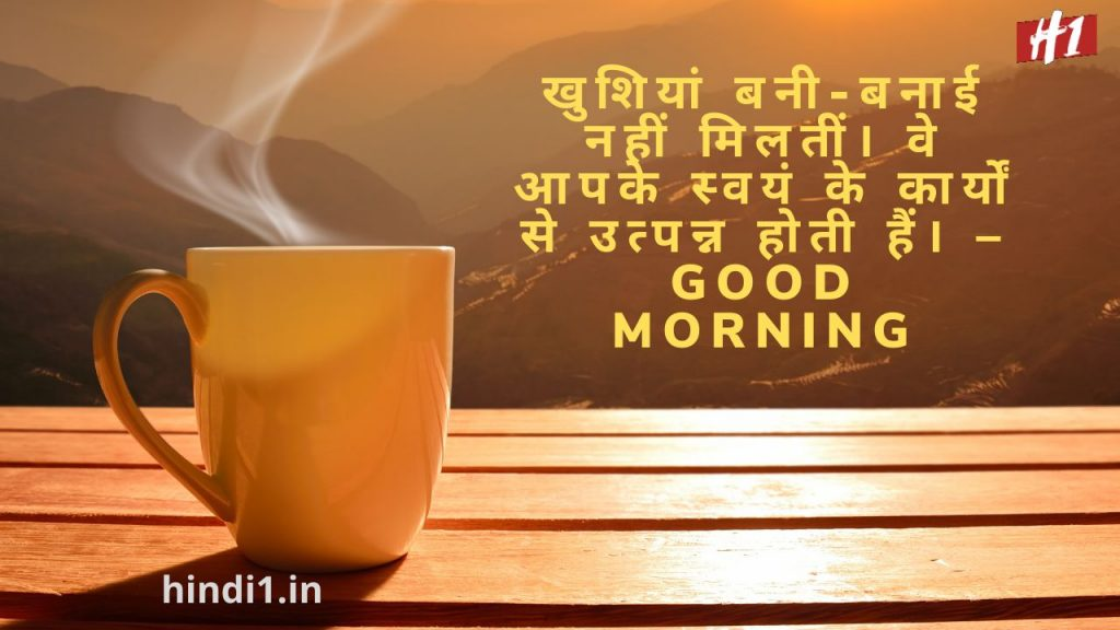 Good Morning Quotes In Hindi For WhatsApp5