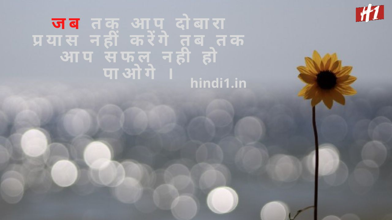 Good Morning Quotes In Hindi For WhatsApp6