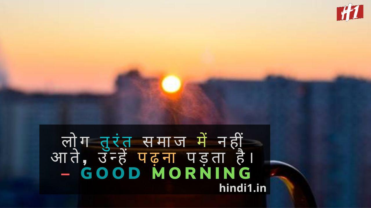Good Morning Quotes In Hindi1