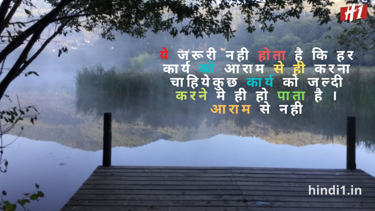 Good Morning Quotes In Hindi With Photo2