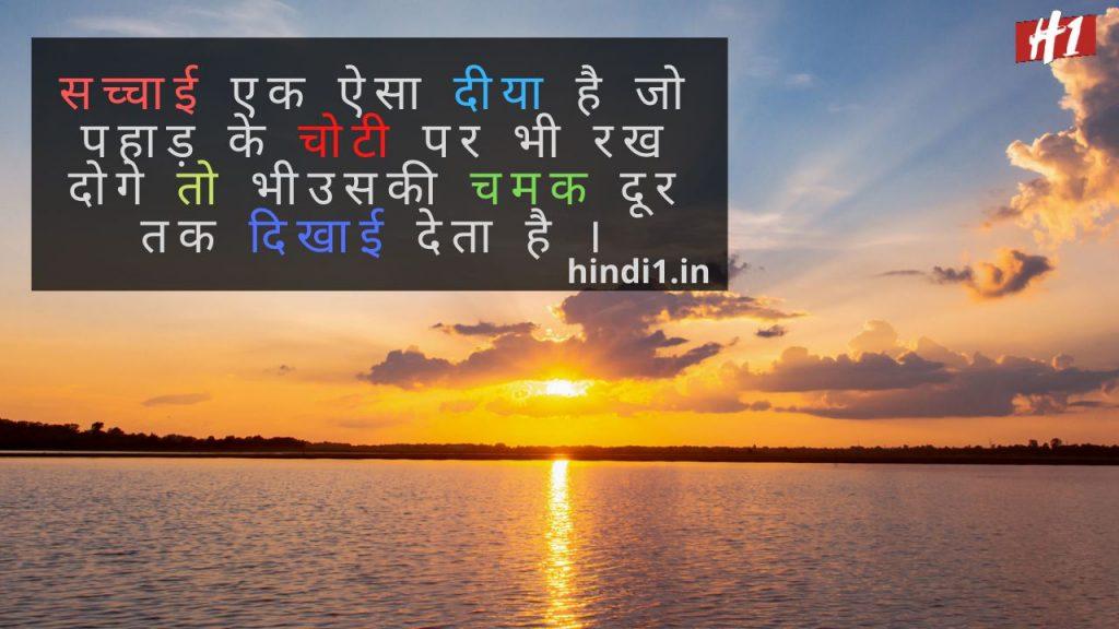 Good Morning Quotes In Hindi2