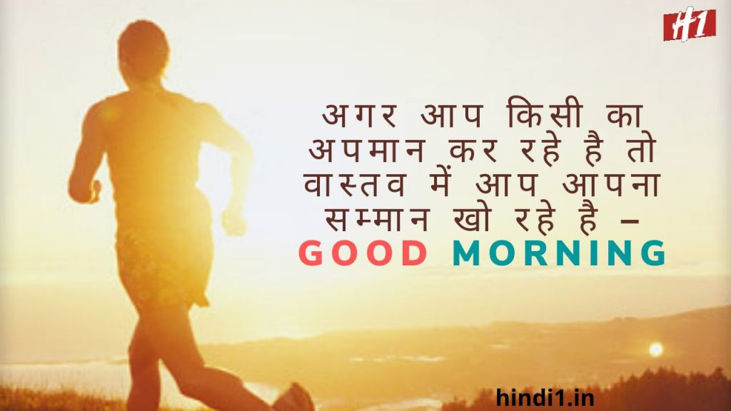 Good Morning Quotes In Hindi With Photo4
