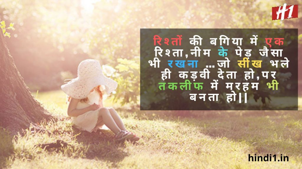 Good Morning Quotes In Hindi With Photo6
