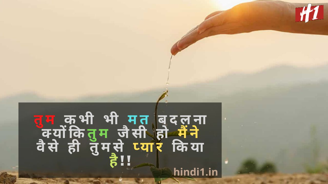 Good Morning Quotes In Hindi For Love1