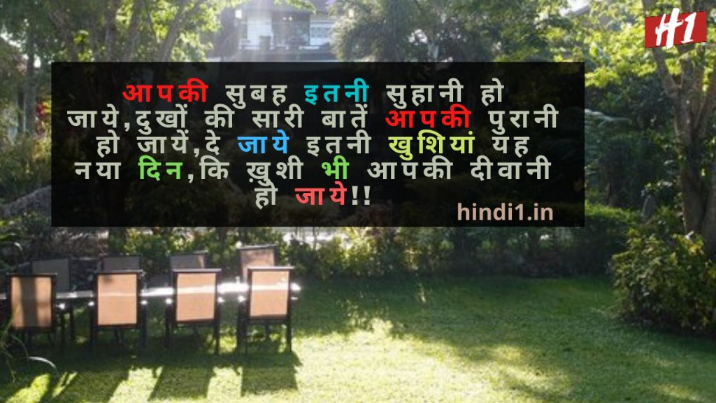 Good Morning Quotes In Hindi For Love3