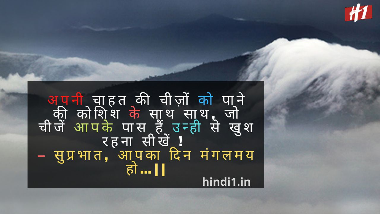 Good Morning Quotes In Hindi3