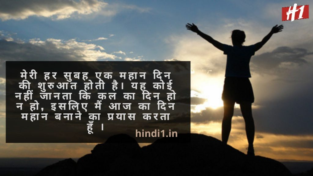 Good Morning Quotes In Hindi For Love5