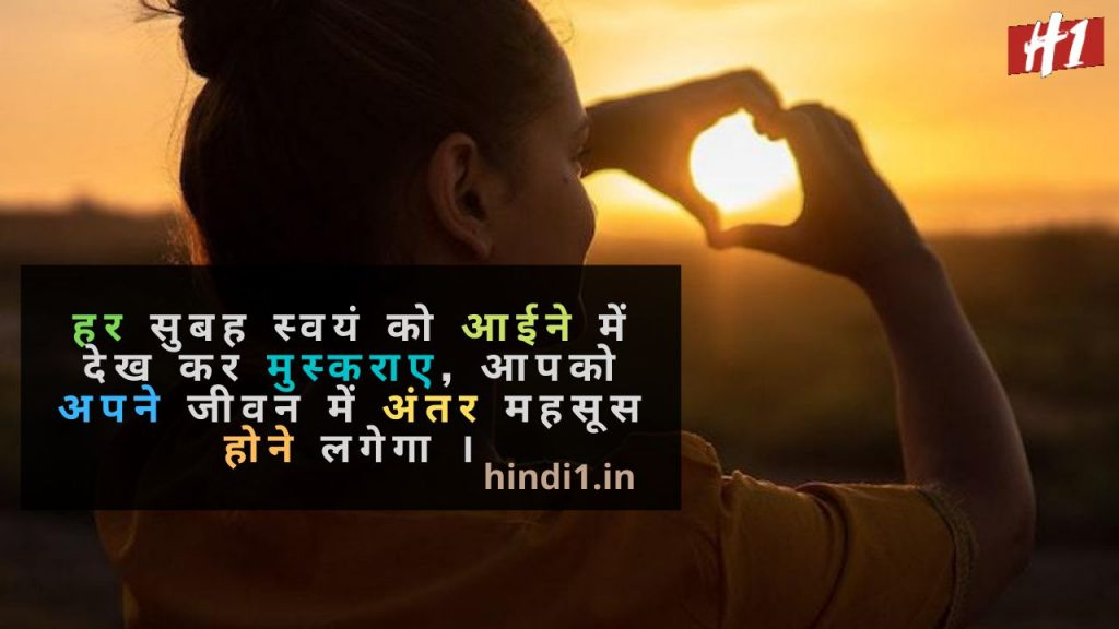 Good Morning Quotes In Hindi For Love6
