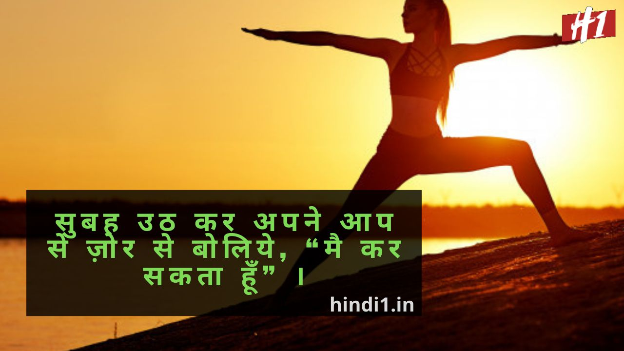Good Morning Thoughts In Hindi1