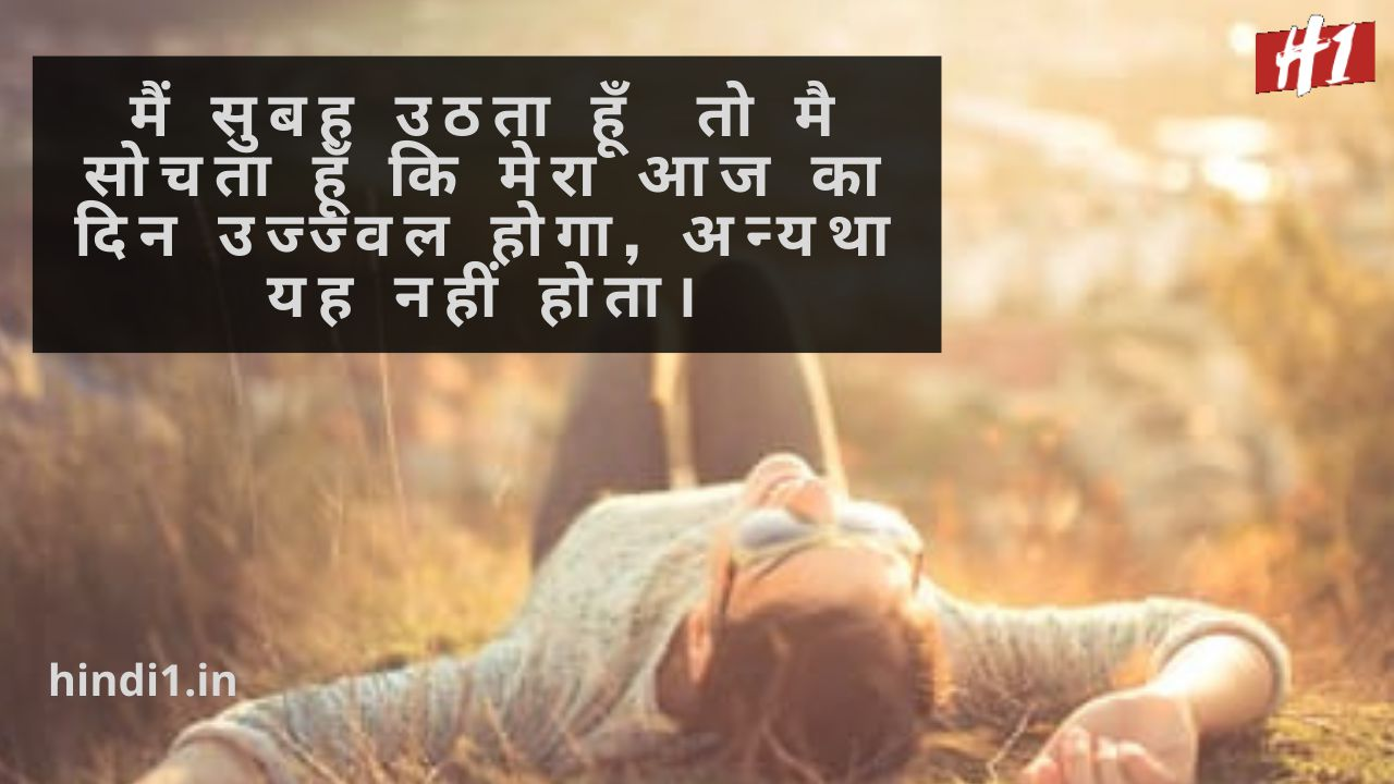 Good Morning Thoughts In Hindi2