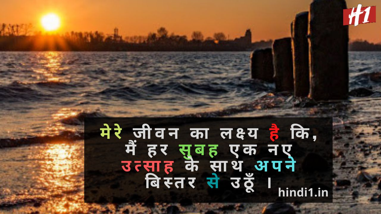 Good Morning Thoughts In Hindi3